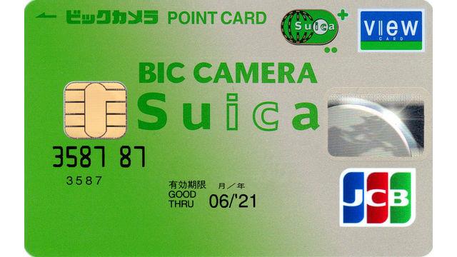 ビューカード ビックカメラSuicaカード