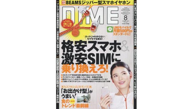 小学館 雑誌 DIME ダイム 2016年8月号
