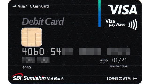 住信SBIネット銀行 VISA payWave デビットカード ICキャッシュカード