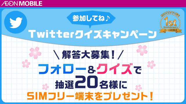 AEON MOBILE イオンモバイル ありがとう1周年キャンペーン Twitterクイズキャンペーン