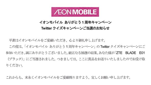 AEON MOBILE イオンモバイル ありがとう1周年キャンペーン Twitterクイズキャンペーンご当選のお知らせ