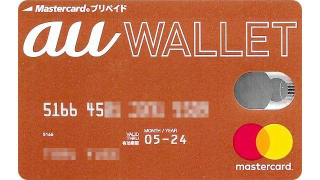 au WALLET プリペイドカード WebMoney MasterCard