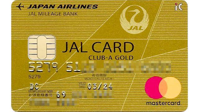 JALCARD DC MasterCard CLUB-Aゴールドカード