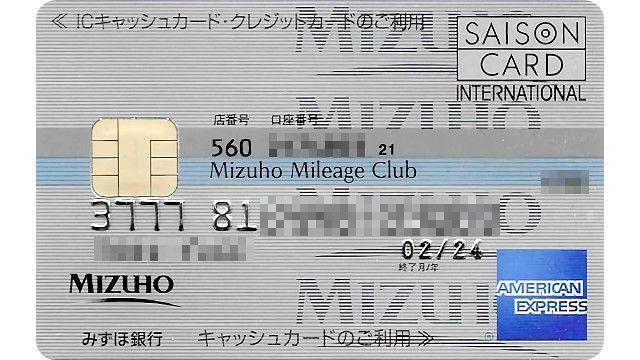 みずほマイレージクラブカード《セゾン》アメリカン・エキスプレス・カード・ベーシック