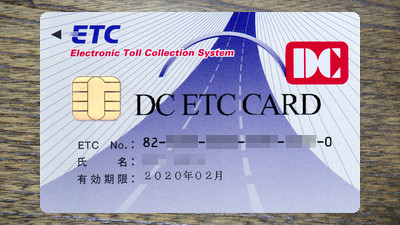DC ETC CARD