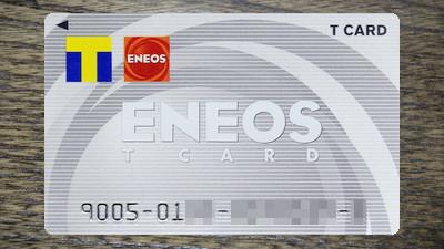 カード エネオス ティー
